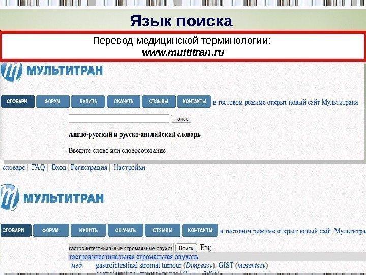 Перевод медицинской терминологии:  www. multitran. ru. Язык поиска