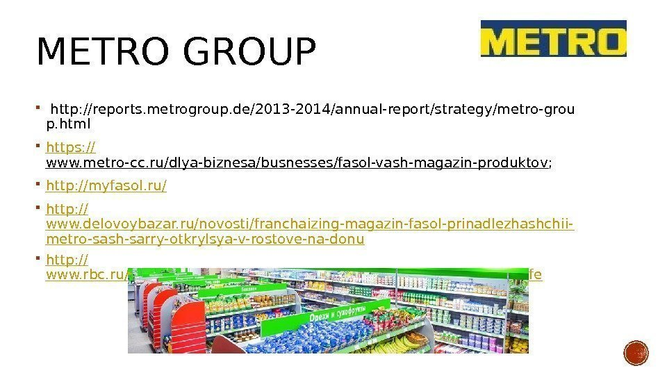 METRO GROUP  http: //reports. metrogroup. de/2013 -2014/annual-report/strategy/metro-grou p. html https : // www.