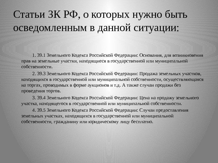 остановил Статья 228 кодекса российской федерации мог воображать