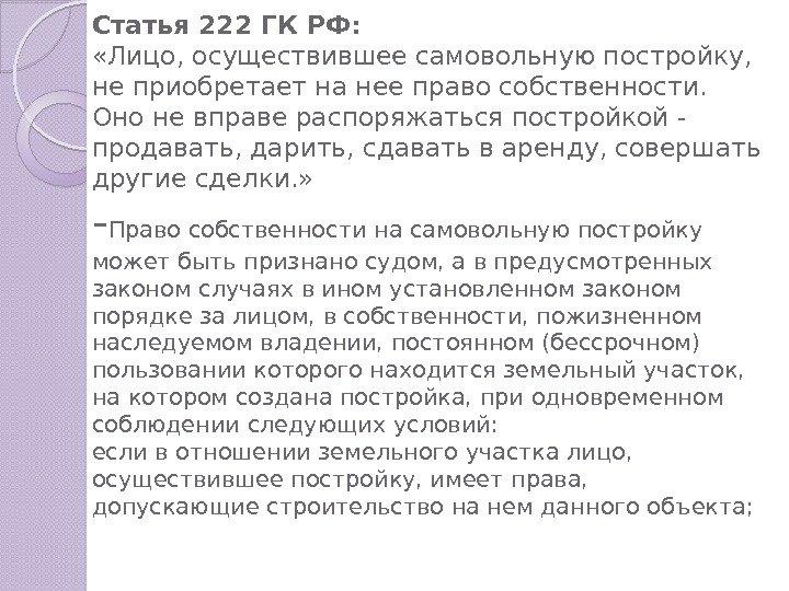 цифра БИН-номера часть 1 статьи 222 цена