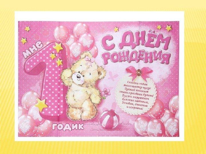 Открытки с днем рождения годик девочке внучке