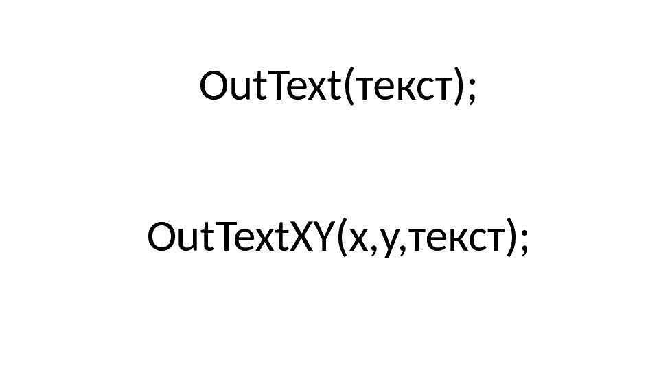 Out. Text. XY(x, y, текст); Out. Text(текст);