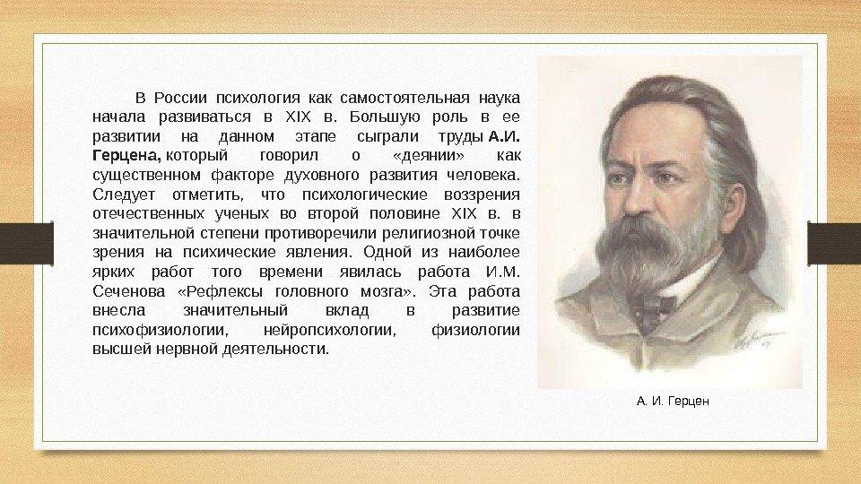 Первые программы психологии как самостоятельной науки и м сеченов - Leo-stroy.ru