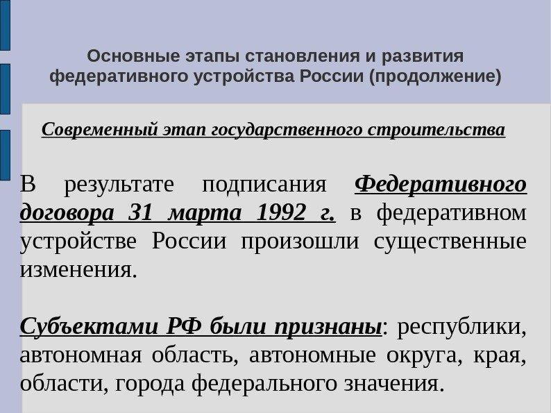 Становления устройства федерации основные шпаргалка этапы и развития российской федеративного