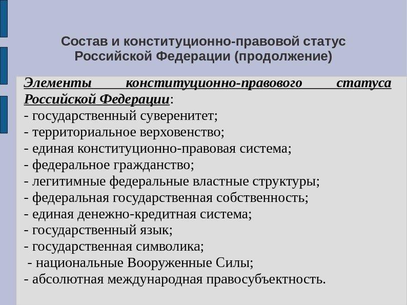 брендом курсовая работа конституционно-правовой статус депутата или функциональное