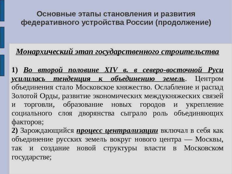 основные этапы становления и развития федеративного устройства российской федерации шпаргалка