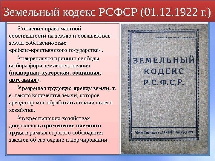 Федеральный закон от 14112002 n 137-фзо введении в действие гражданского процессуального кодекса российской