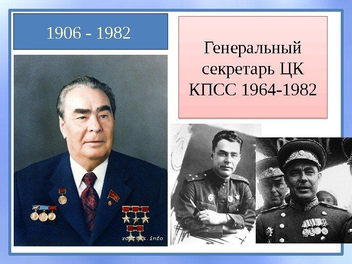 Генеральный секретарь цк кпсс леонид ильич брежнев том 29