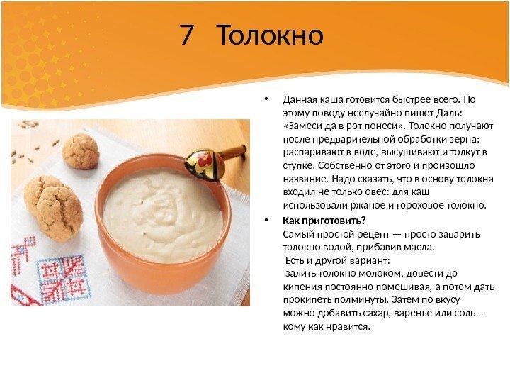 Рецепт с толокном для детей