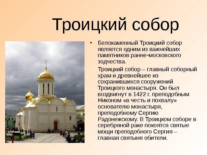 Троицкий собор описание кратко