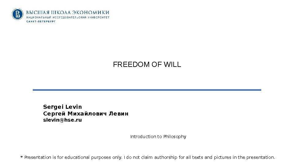 FREEDOM OF WILL Sergei Levin Сергей Михайлович Левин slevin@hse. ru Introduction to Philosophy *