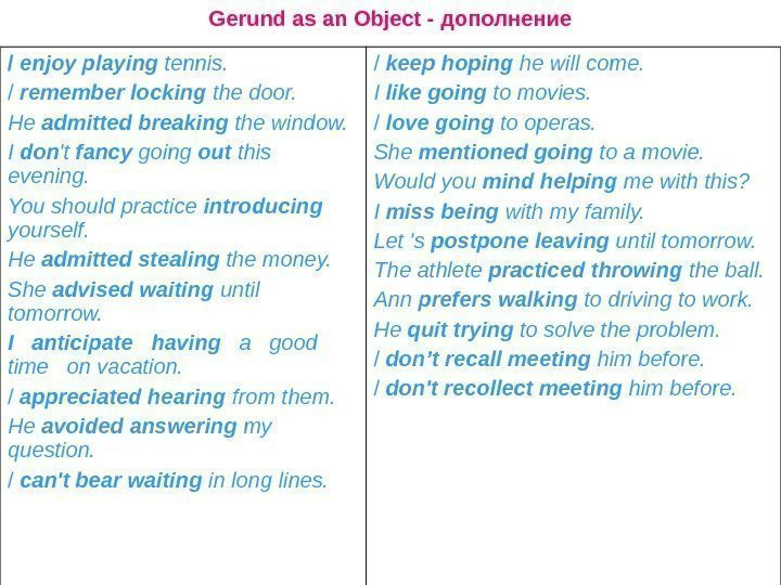 Gerund as an Object - дополнение / enjoy playing tennis. / remember