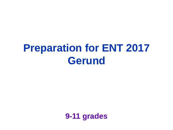 Preparation for ENT 201 7 Gerund 9 -11 grades