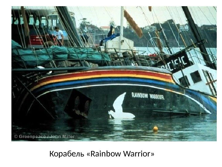 Корабель «Rainbow Warrior»