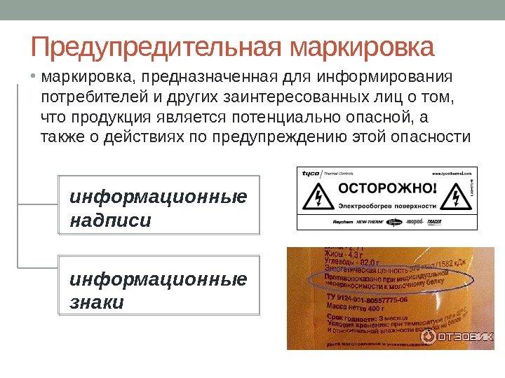 Свидомость до абсурда или как маркировка товаров на русском свела с ума пол-украины