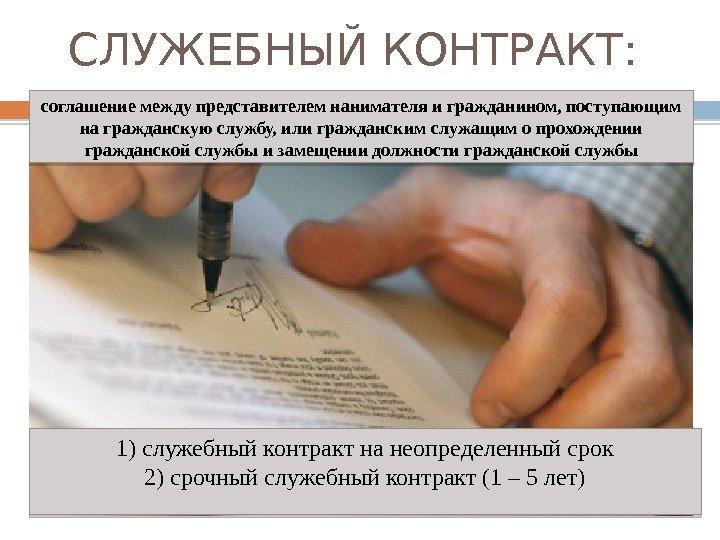 Конкурс срочный служебный контракт государственных служащих