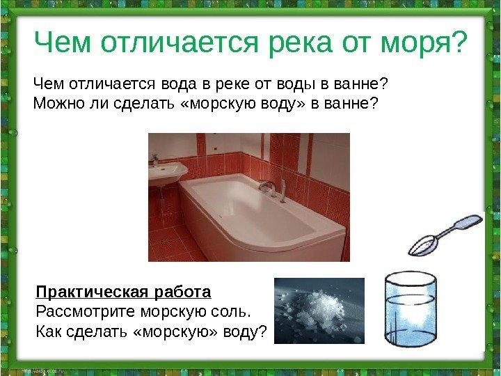 Как сделать морскую воду 1 класс