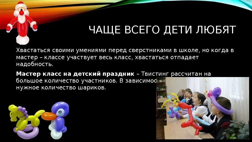 Как сделать презентацию ребенку