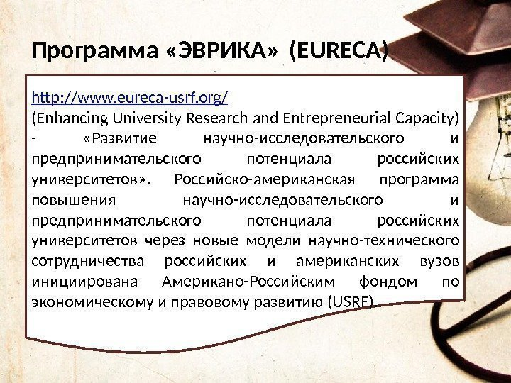 Программа «ЭВРИКА» (EURECA) http: //www. eureca-usrf. org / (Enhancing University Research and Entrepreneurial Capacity)