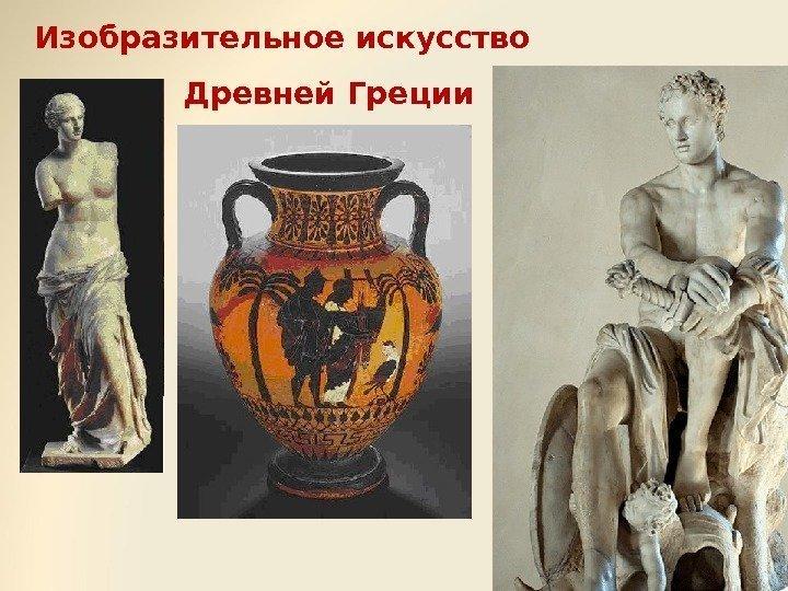 история искусства древней греции виду