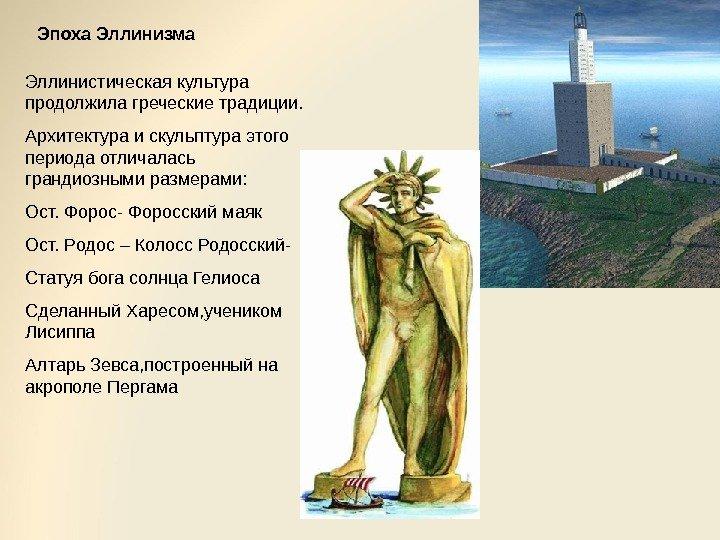 летнего Мелихово древнегреческая скульптура в эпоху эллинизма Миллера