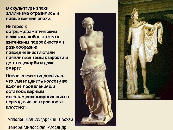 нашем древнегреческая скульптура в эпоху эллинизма тебе