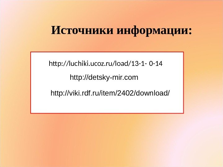 http: //luchiki. ucoz. ru/load/13 -1 -  0 -14 http: //viki. rdf. ru/item/2402/download/ http: