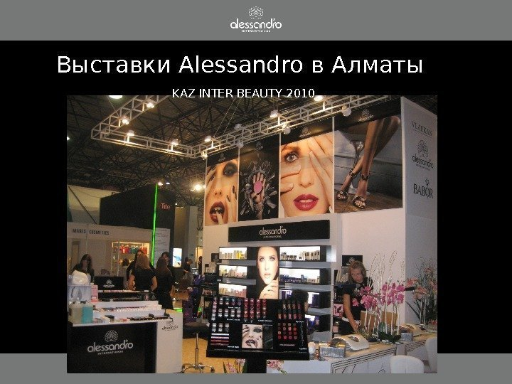 Выставки A lessandro в Алматы KAZ INTER BEAUTY 2010