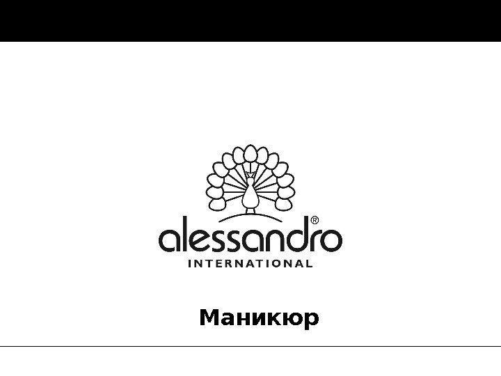 Экспресс маникюр алессандро беже