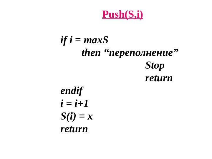 "Push ( S , i ) if i = max. S then "" переполнение"