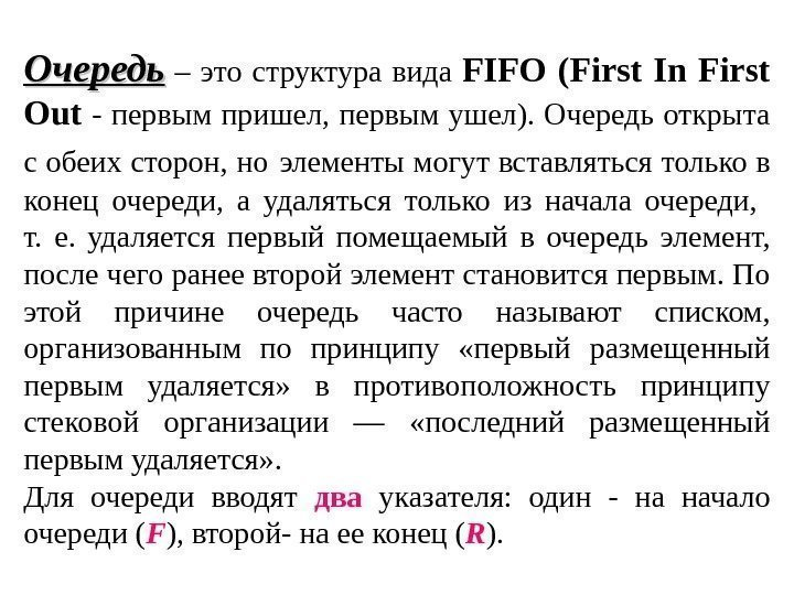 Очередь  – это структура вида FIFO ( First In First Out  -