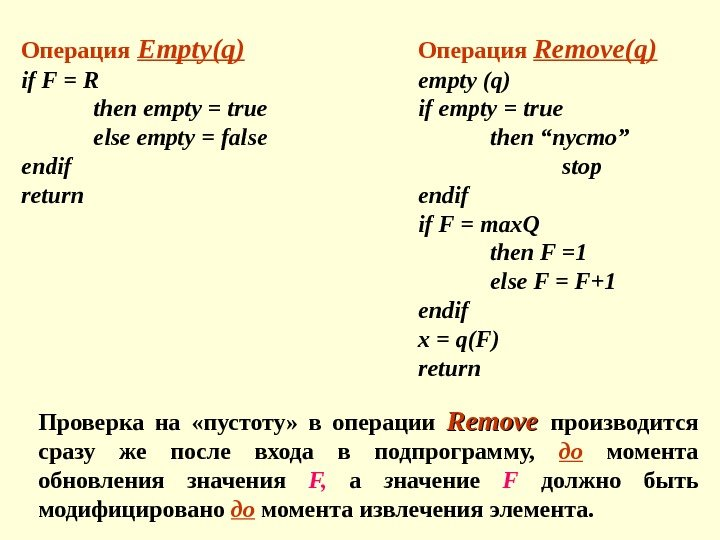 Операция  Empty ( q ) if F = R then empty = true