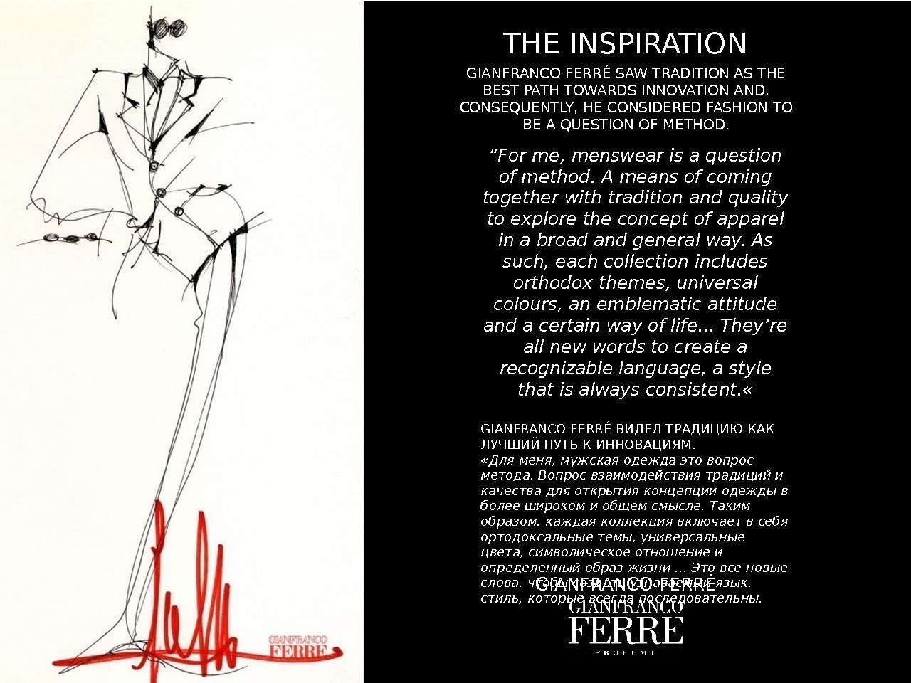 GIANFRANCO FERRÉ SAW TRADITION AS THE BEST PATH TOWARDS INNOVATION AND,  CONSEQUENTLY, HE