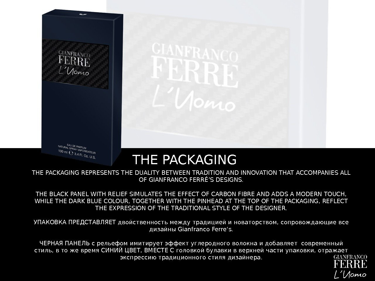 THE PACKAGING REPRESENTS THE DUALITY BETWEEN TRADITION AND INNOVATION THAT ACCOMPANIES ALL OF GIANFRANCO