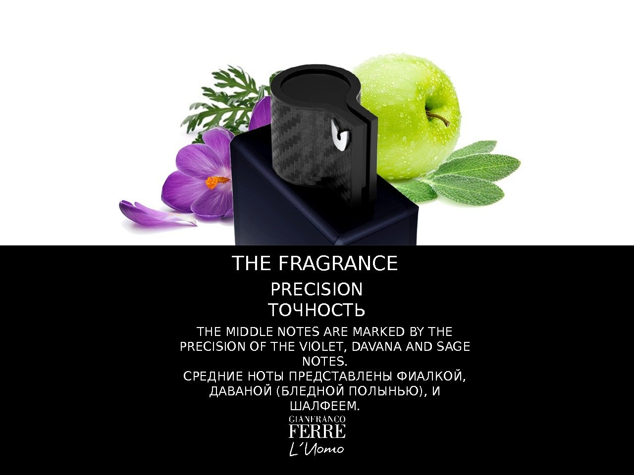 THE FRAGRANCE PRECISION ТОЧНОСТЬ THE MIDDLE NOTES ARE MARKED BY THE PRECISION OF THE