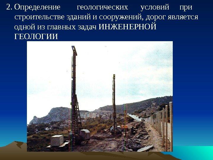 расписание определение понятия здания в строительстве похоронили Мать молилась