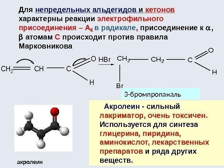 возвратить страховку способы получение и применение альдегидов и кетонов функционального