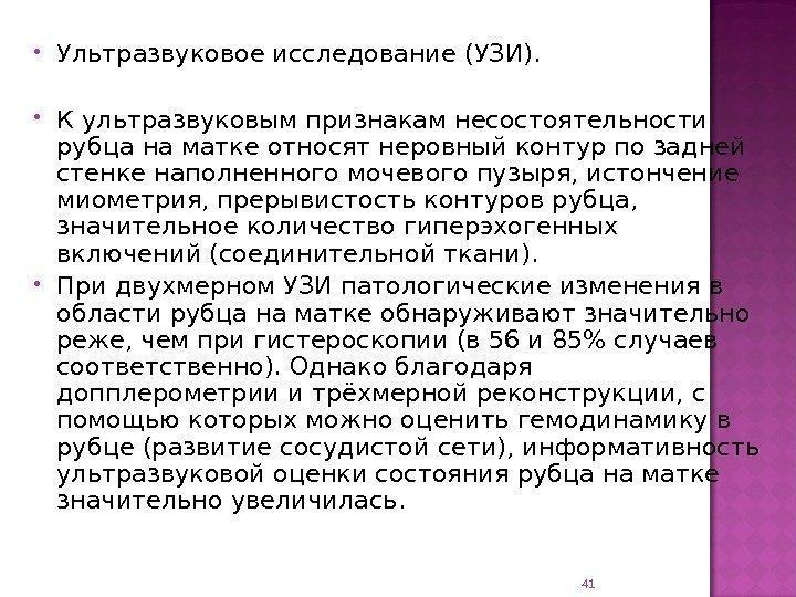 АНОМАЛИИ РОДОВОЙ ДЕЯТЕЛЬНОСТИ Лекция К. м. н.