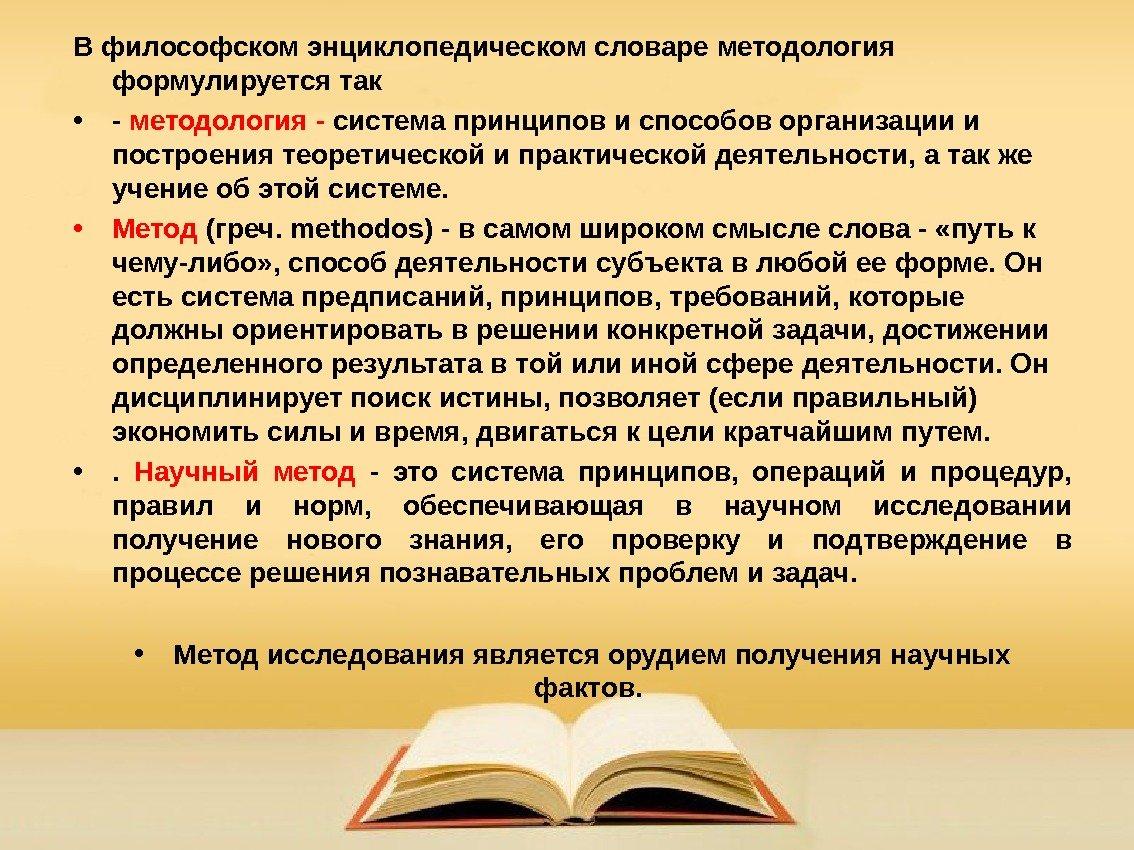 Что такое принцип по философскому словарю