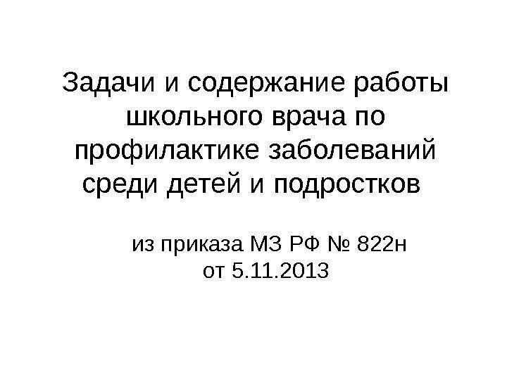 ПРИКАЗ 822Н ОТ 05.11.2013 СКАЧАТЬ БЕСПЛАТНО