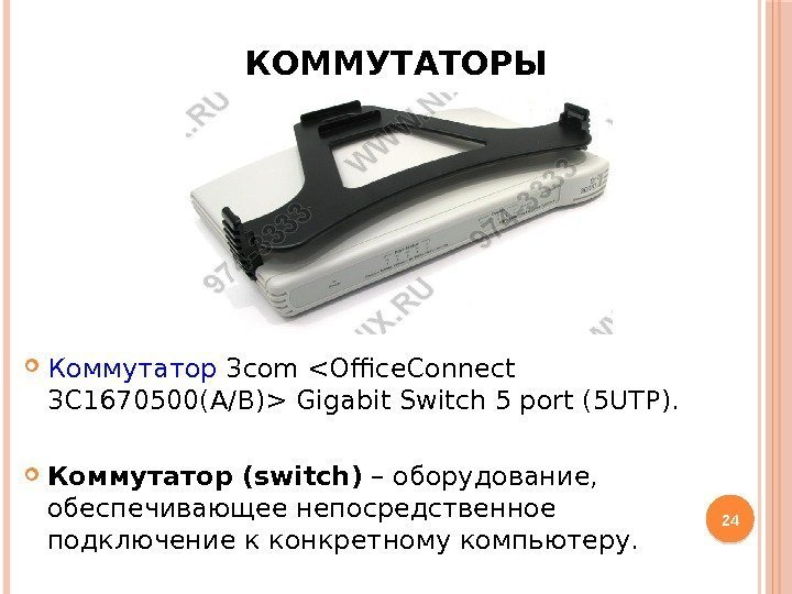 КОММУТАТОРЫ Коммутатор 3 com Office. Connect 3 C 1670500(A/B) Gigabit Switch 5 port (5