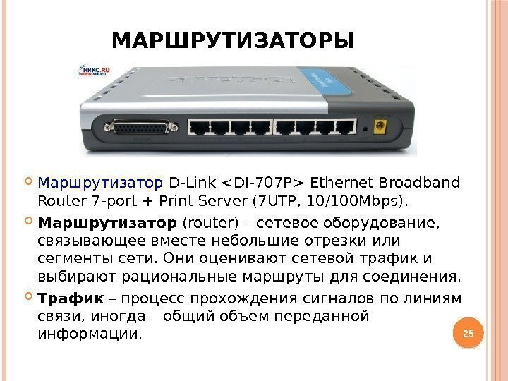 МАРШРУТИЗАТОРЫ Маршрутизатор D-Link DI-707 P Ethernet Broadband Router 7 -port + Print Server (7