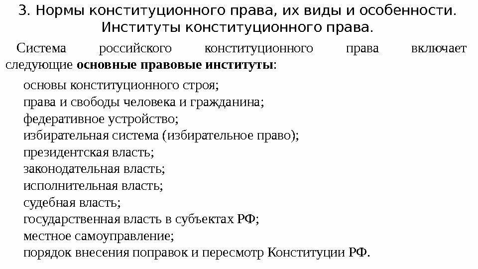 конституционному конституционно-правовых особенности отношений по праву. шпаргалка