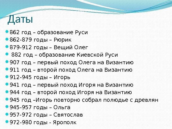 Все даты связанные с русью
