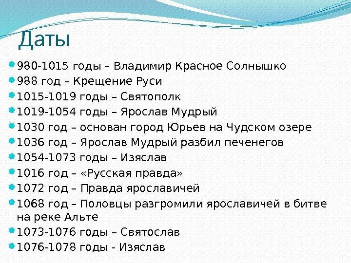 Все даты истории россии в картинках