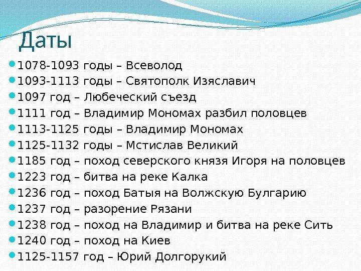 Основные даты истории россии в картинках