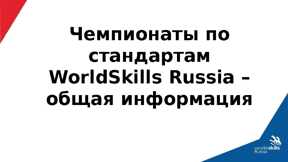 Чемпионаты по стандартам World. Skills Russia – общая информация