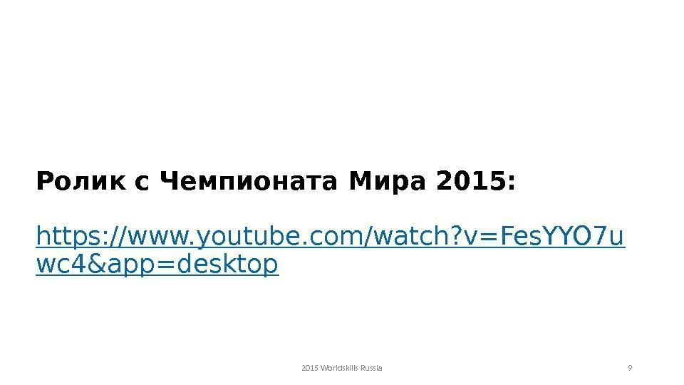 2015 Worldskills Russia 9 Ролик с Чемпионата Мира 2015: https: //www. youtube. com/watch? v=Fes.