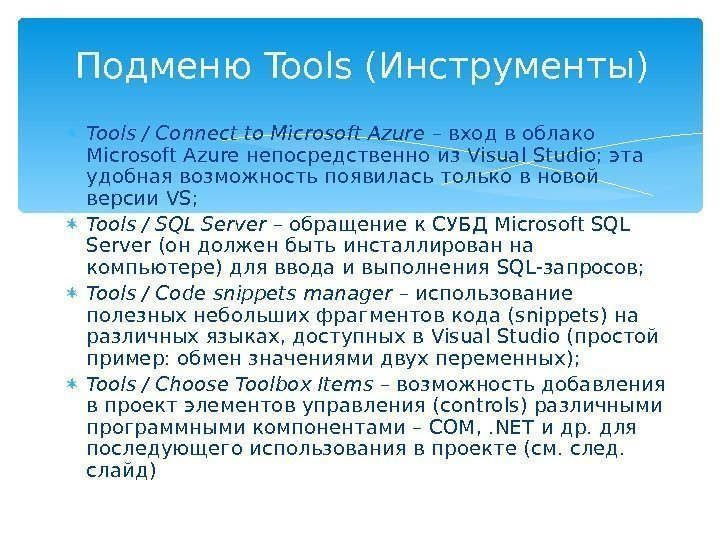 Tools / Connect to Microsoft Azure – вход в облако Microsoft Azure непосредственно