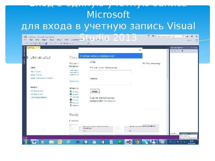Вход в единую учетную запись Microsoft для входа в учетную запись Visual Studio 2013
